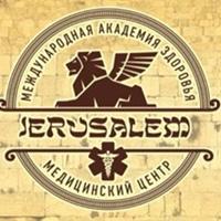Jerusalem, медицинский центр