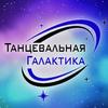 20 Фестиваль Танцевальная Галактика