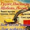 ДОСТАВКА - ГРУНТ БОЙ ПЕСОК ЩЕБЕНЬ КРОШКА - ВЫВОЗ