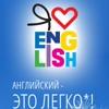 I♥English - здесь влюбляются в английский