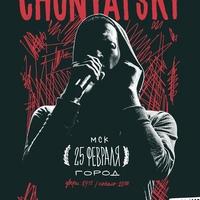 Chonyatsky | 25 февраля | Город