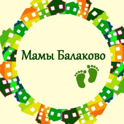 Мамы Балаково, Балаково