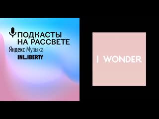 Онлайн-трансляция открытой записи подкаста I Wonder