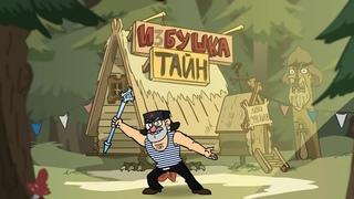 ГРАВИПАДОВО (Gravity Falls пародия)