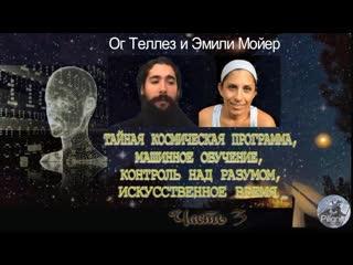 Ог Теллез и Эмили Мойер. ТКП, машинное обучение, контроль над разумом, искусственное время. Часть 3