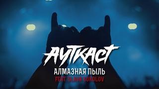 АУТКАСТ - Алмазная пыль feat. Slava Sokolov (official video)