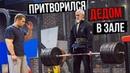 Мастер Спорта притворился ДЕДОМ В ЗАЛЕ | Old Man Prank
