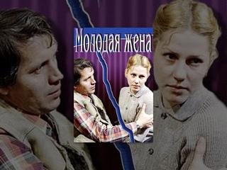 Молодая жена (советский фильм мелодрама 1979 год)