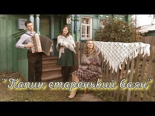 Всем папам и мамам посвящается...Папин старенький баян. Ансамбль Калина... Russian folk song