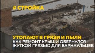 Барнаульцы задыхаются и утопают в грязи из-за строительных работ на крыше