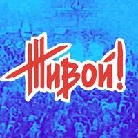 Логотип ЖИВОЙ!