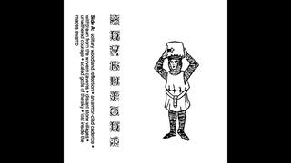 Shy Knight - Shy Knight (Full Album)