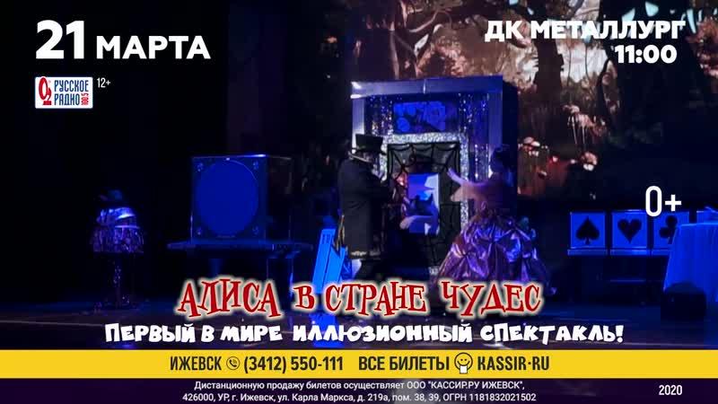 21 03 Алиса страна чудес в Ижевске