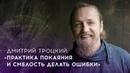 Дмитрий Троцкий Практика покаяния и смелость делать ошибки