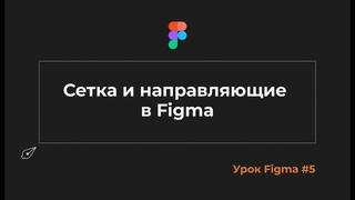 Уроки Figma #5. Сетка в Фигме и направляющие в Figmа. В чем разница?