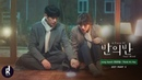 [MV] Jung Joonil (정준일) – Think It's You (너라고 생각해) | A Piece Of Your Mind (반의 반) OST PART 3 | ซับไทย