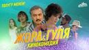 Жора Гуля / Кинокомедия / Толугу менен
