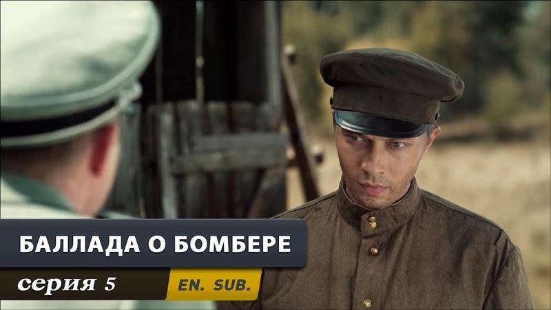 Баллада о бомбере Серия 5 Военный Сериал The Bomber Episode 5 With English subtitles
