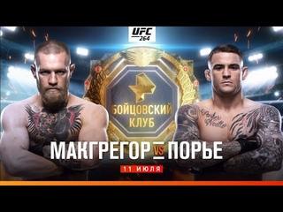 UFC: Макгрегор - Порье | прямой эфир на РЕН ТВ | в ночь на 11 июля