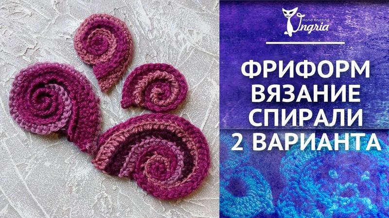 Вязание фриформ для начинающих Вязание спирали два варианта зеркально закрученная спираль крючком