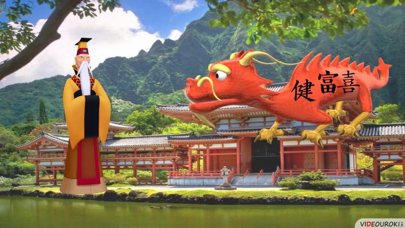 26 Чему учил китайский мудрец Конфуций 5 кл