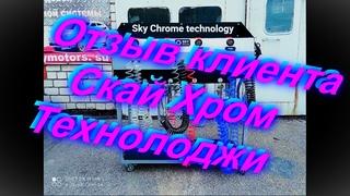 Sky Chrome technology