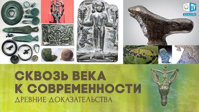 Сквозь века к современности Древние доказательства