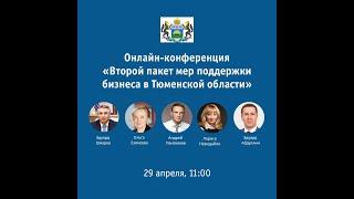 Вторая онлайн-конференция «Положение дел малого бизнеса в регионе»