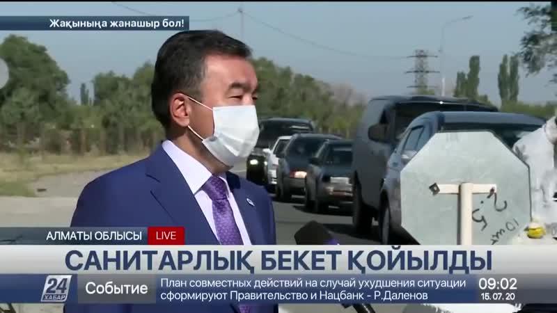 Алматы облысының Текелі қаласына санитарлық бекет қойылды.