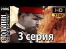 Столыпин Невыученные уроки 3 серия из 14 Исторический сериал драма 2006