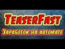 TeaseRFast - заработок на расширение. TeaseRFast отзывы и обзор. Автоматический Заработок