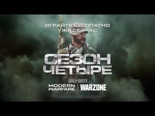 Call of Duty    Warzone    S4