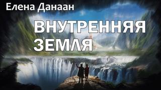 Елена Данаан & Аркелиос: Внутренняя Земля, Стихии и Нектар Богов