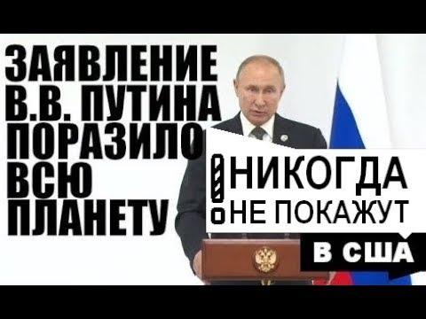 🔥 Вот и всё. Заявление Владимира Путина мгновенно ПОРАЗИЛО всю ПЛАНЕТУ — 23.02.2020