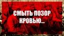 За что попадали в ШТРАФБАТ в годы Великой Отечественной Войны