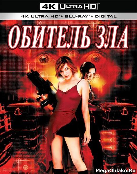 Обитель зла / Resident Evil (2002) | UltraHD 4K 2160p