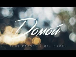 Dan Balan & Тина Кароль - Домой (премьера,2019).