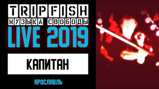 TripFish - LIVE - Капитан