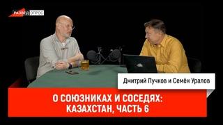 Семён Уралов о союзниках и соседях: Казахстан, часть 6