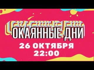 ПРЕМЬЕРА! Новый сериал Окаянные дни с 26 октября в 22:00 на ТНТ