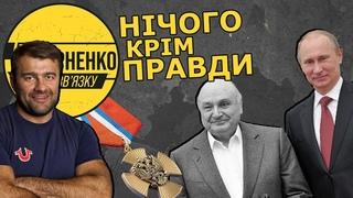 Синдром російського Жванецького. Чому українці не мають самоповаги?