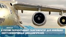 В России разрабатывают газогенератор для новейших энергоэффективных авиадвигателей.
