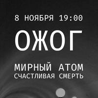 ОЖОГ / МИРНЫЙ АТОМ / СЧАСТЛИВАЯ СМЕРТЬ :: 8.11