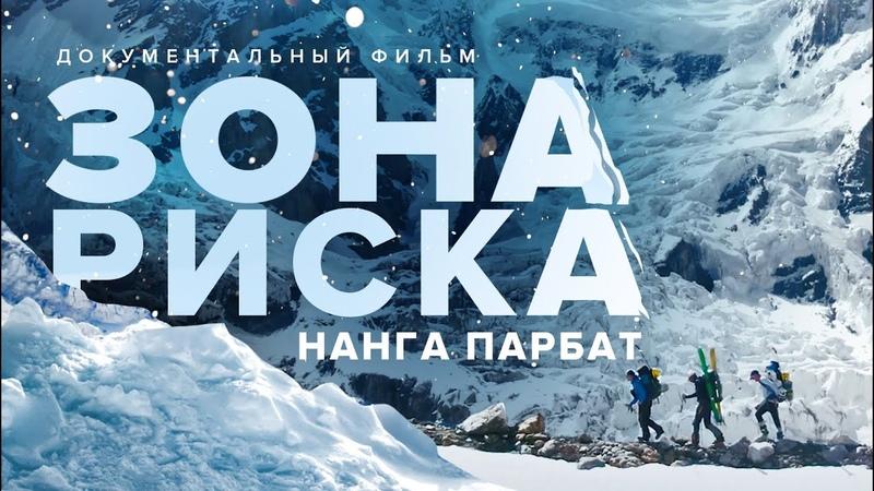 Зона риска Нанга Парбат Бескислородное восхождение на 8000 и спуск на лыжах Фильм 2020