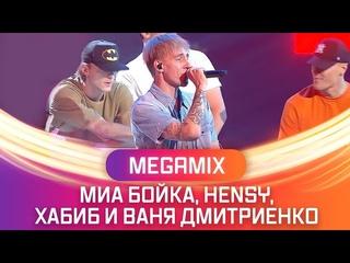 MIA BOYKA // HENSY // ХАБИБ // ВАНЯ ДМИТРИЕНКО - MEGAMIX