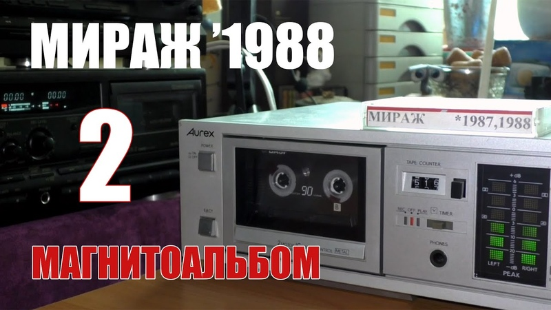 Мираж 2 1988 Tape Remaster