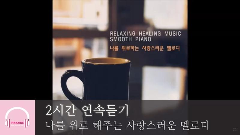 음의 위로가 되는 피아노 연주 모음곡] 나를 위로하는 사랑스러운 멜로디