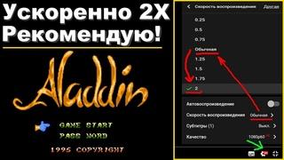 Аладдин / Aladdin (Virgin 1995) на Денди (NES)