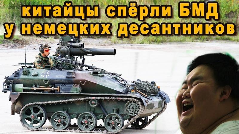 Ушлые китайцы спёрли боевую машину десанта Wiesel 2 у немецкой десантуры ВДВ бундесвера видео