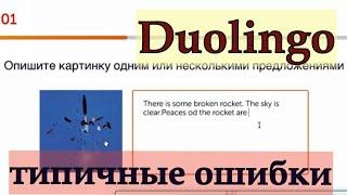 Duolingo типичные ошибки Анализируем и исправляем 3 Описание фото и мини эссе